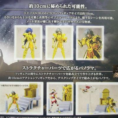 Saint seiya bandai saga gemini evil athena figurine articulee panorama gemeaux 3