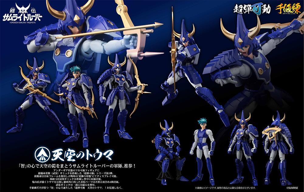 Samourai troopers toma hashiba figurine 16cm les samourais de l eternel sentinels toys 1