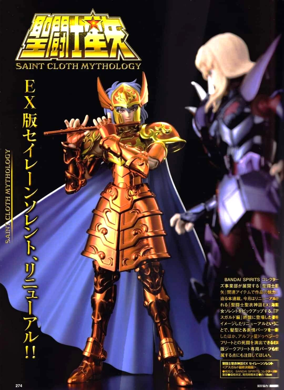 Cloth Myth EX SIREN SORRENTO Asgard version Final Batlle