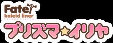 Suukoo toys fate prisma illya logo